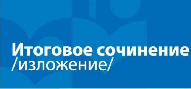 ИТОГОВОЕ СОЧИНЕНИЕ (ИЗЛОЖЕНИЕ)2018-2019 учебный год