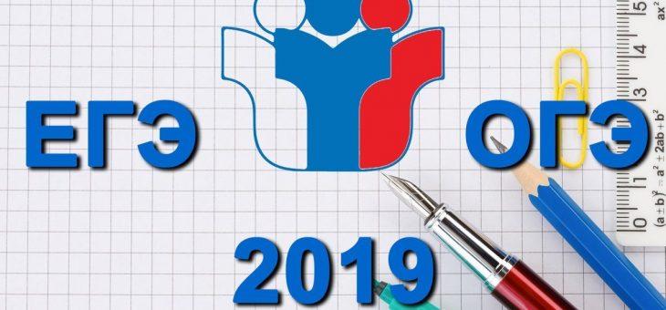 Утверждены расписания ЕГЭ, ОГЭ и ГВЭ на 2019 год