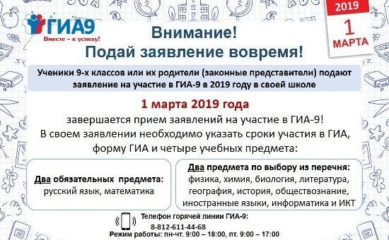 Завершается подача заявлений на участие в ГИА-9