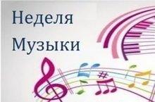 Неделя музыки