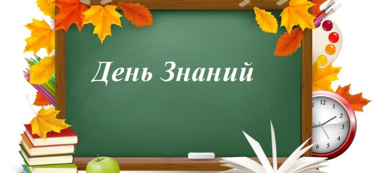 2 сентября — День Знаний