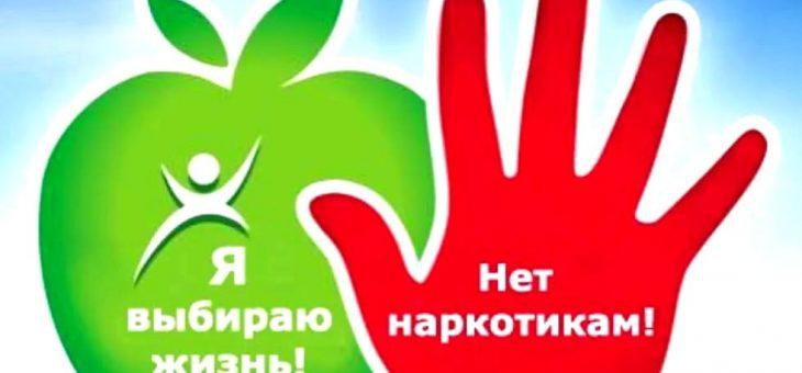 Мы против наркотиков!